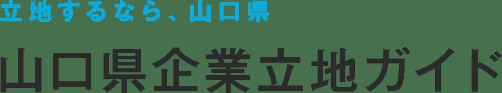 立地するなら、山口県 山口県企業立地ガイド