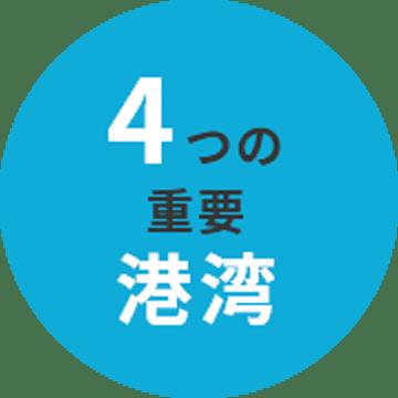 4つの重要港湾