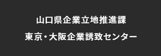 山口県企業立地推進課 東京・大阪企業誘致センター