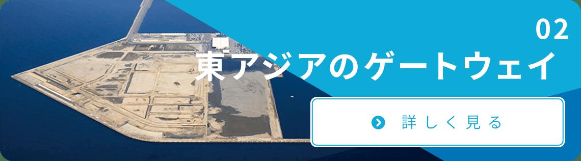 02 東アジアのゲートウェイ
